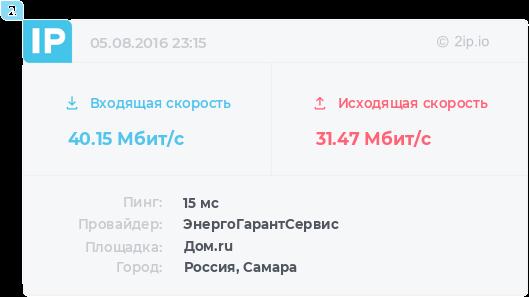 https://2ip.ru/speedbar/D93G4SpYjkH4mXQr8veG4KV0SONAKspgoOcUoriIR5f64BrXkYh_y3mZVS3-.png