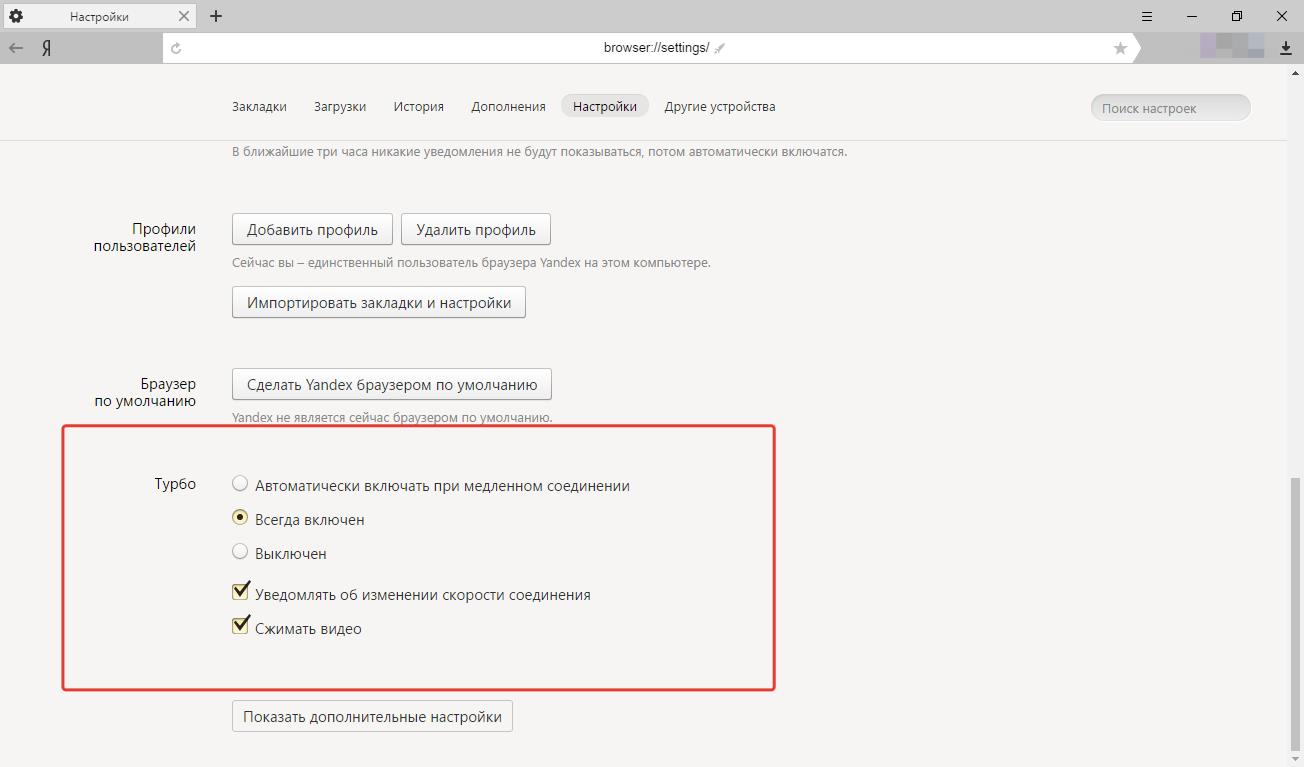 Турбо режим Яндекс